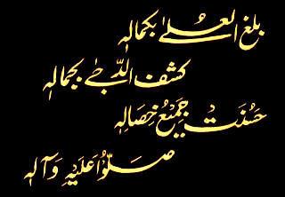 Image result for balaghal ula be kamalehi lyrics