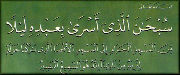 ayah_isra'