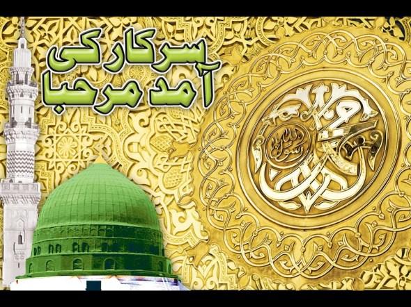 rabi-ul-awal-hd-wallpapers